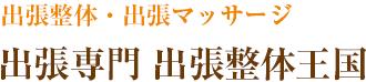 東京八王子の出張整体マッサージ「出張整体王国」