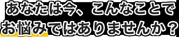 こんな悩みがあるのなら骨盤王国 渋谷整体院に一番最初にご連絡ください!