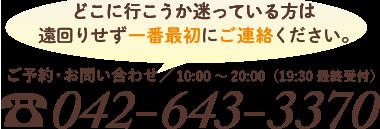 042-643-3370