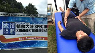 情熱大陸SPECIAL LIVE SUMMER TIME BONANZA'16 で藤井尚之(元チェッカーズ)さん等出演者の施術