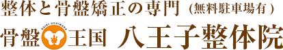 東京八王子・立川(多摩地区)の整体でおすすめ「骨盤王国 八王子整体院」